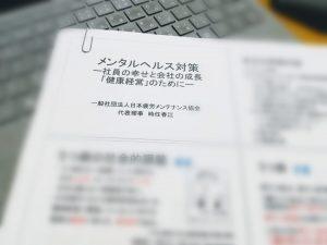 kenshu20191005_2