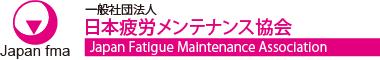 一般社団法人 日本疲労メンテナンス協会